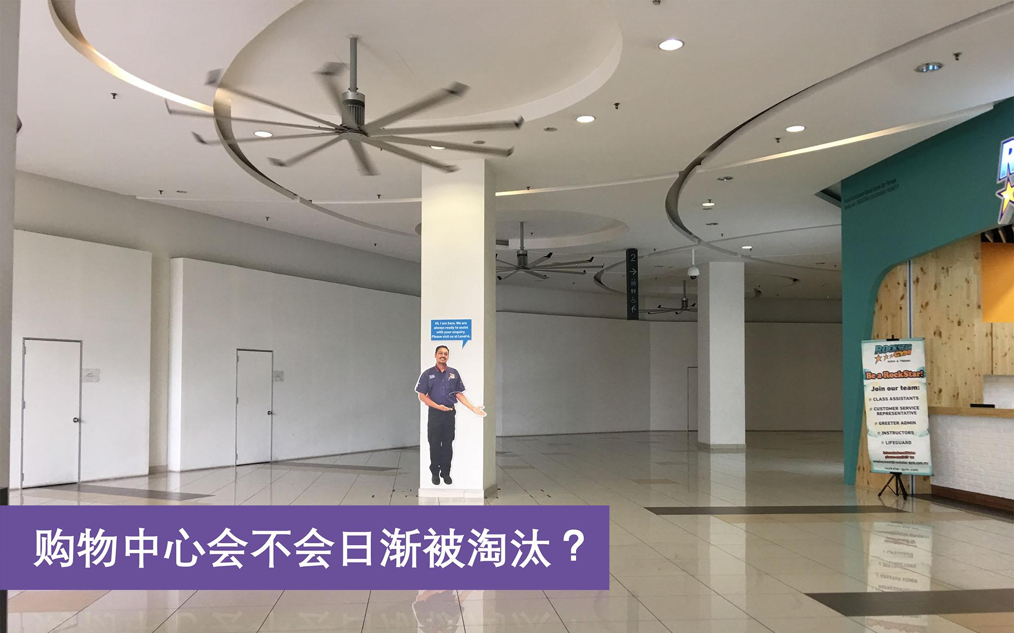 Malls chinese small